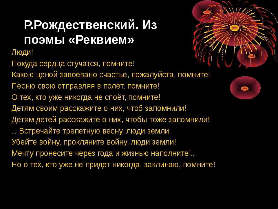 Р.Рождественский. Из поэмы «Реквием» Люди! Покуда сердца стучатся, помните! К...