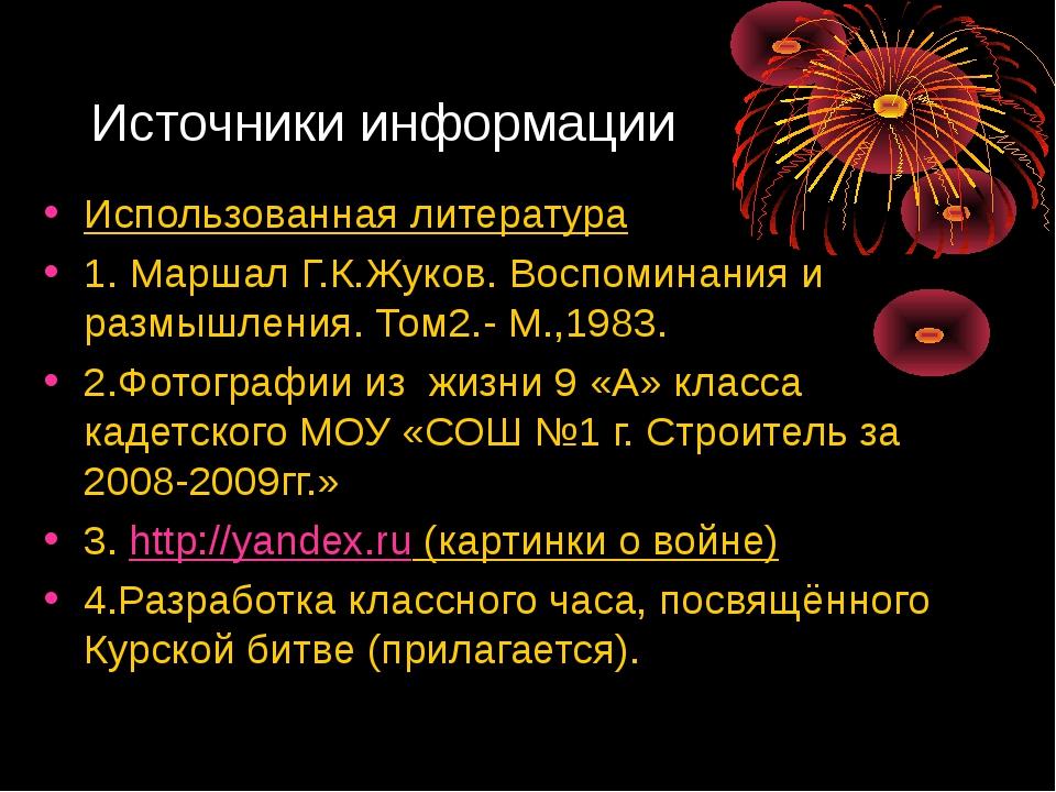 Источники информации Использованная литература 1. Маршал Г.К.Жуков. Воспомина...