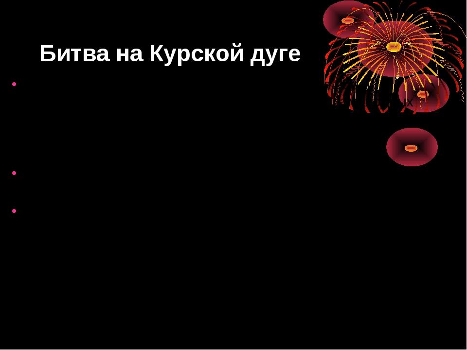 Битва на Курской дуге Предполагалось массированное применение новой техники;...