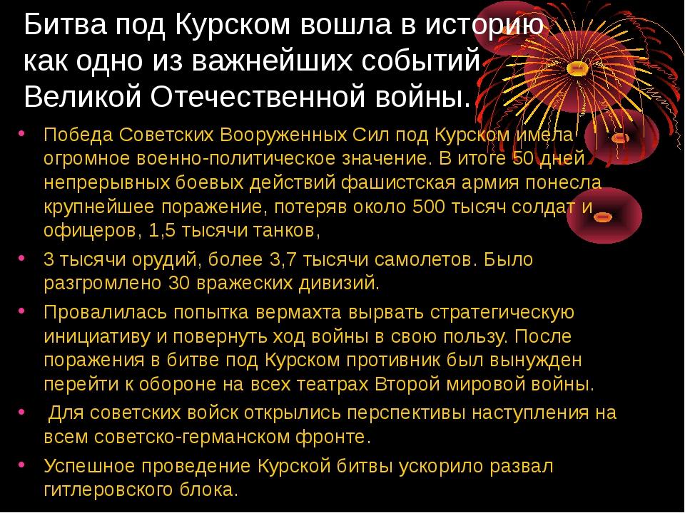 Битва под Курском вошла в историю как одно из важнейших событий Великой Отече...