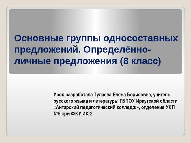 Основные группы односоставных предложений. Определённо-личные предложения (8...