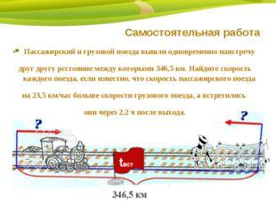 Самостоятельная работа Пассажирский и грузовой поезда вышли одновременно навс