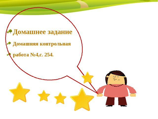 Домашнее задание Домашняя контрольная работа №4,с. 254.