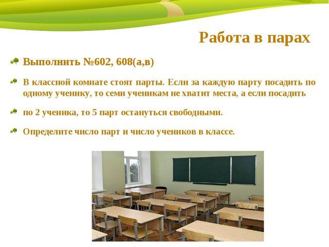 Работа в парах Выполнить №602, 608(а,в) В классной комнате стоят парты. Если...