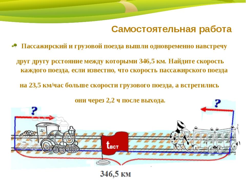 Самостоятельная работа Пассажирский и грузовой поезда вышли одновременно навс...