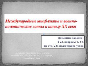 Домашнее задание: § 23, вопросы 1, 3-5 на стр. 245 подготовить устно Междунар