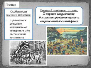 Особенности внешней политики: стремление к созданию колониальной империи за с