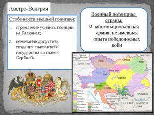 Особенности внешней политики: стремление усилить позиции на Балканах; нежелан