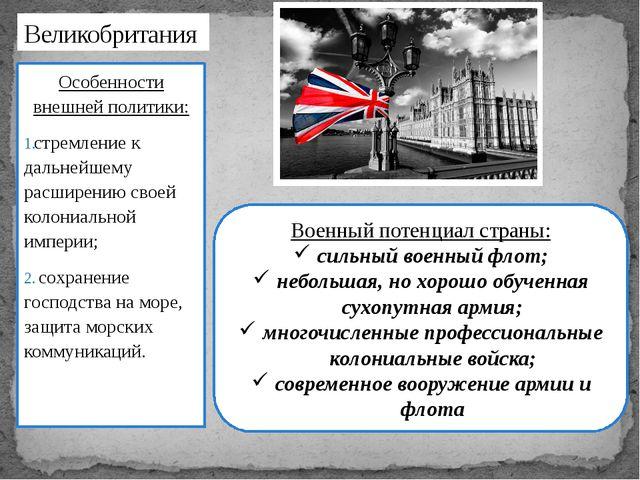 Особенности внешней политики: стремление к дальнейшему расширению своей колон...