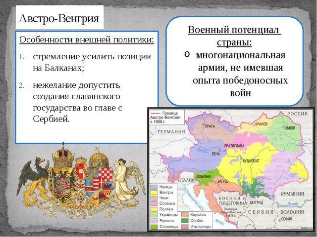 Особенности внешней политики: стремление усилить позиции на Балканах; нежелан...