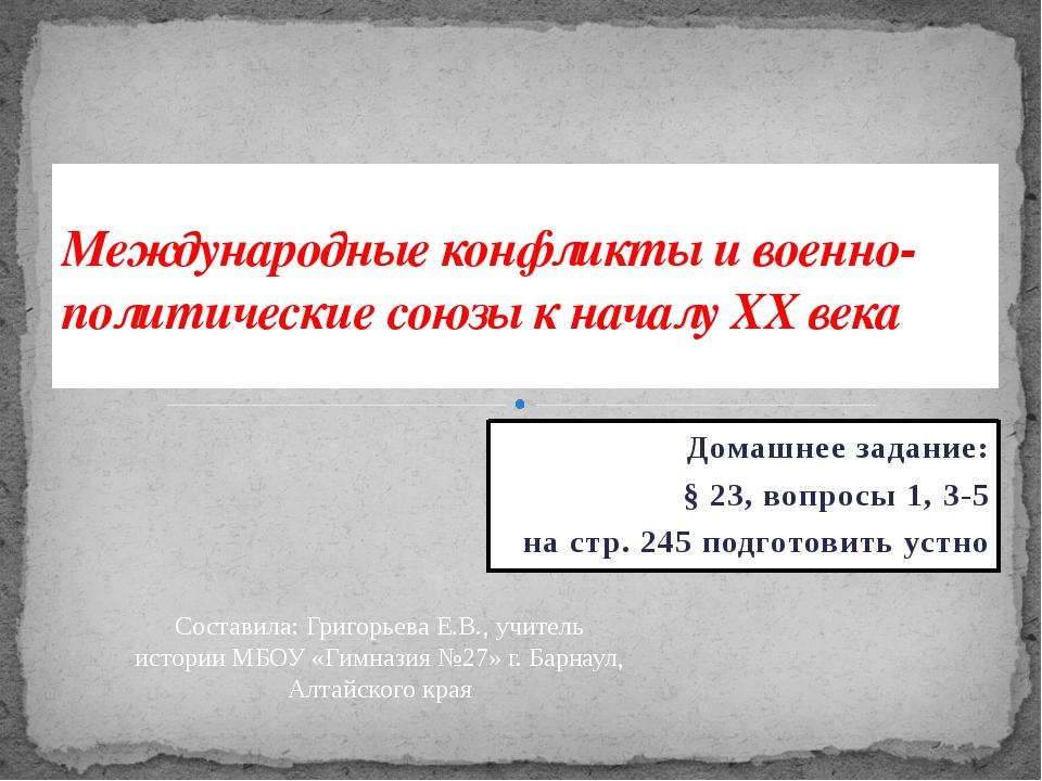 Домашнее задание: § 23, вопросы 1, 3-5 на стр. 245 подготовить устно Междунар...