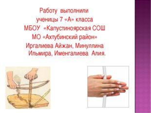 Работу выполнили ученицы 7 «А» класса МБОУ «Капустиноярская СОШ МО «Ахтубинск