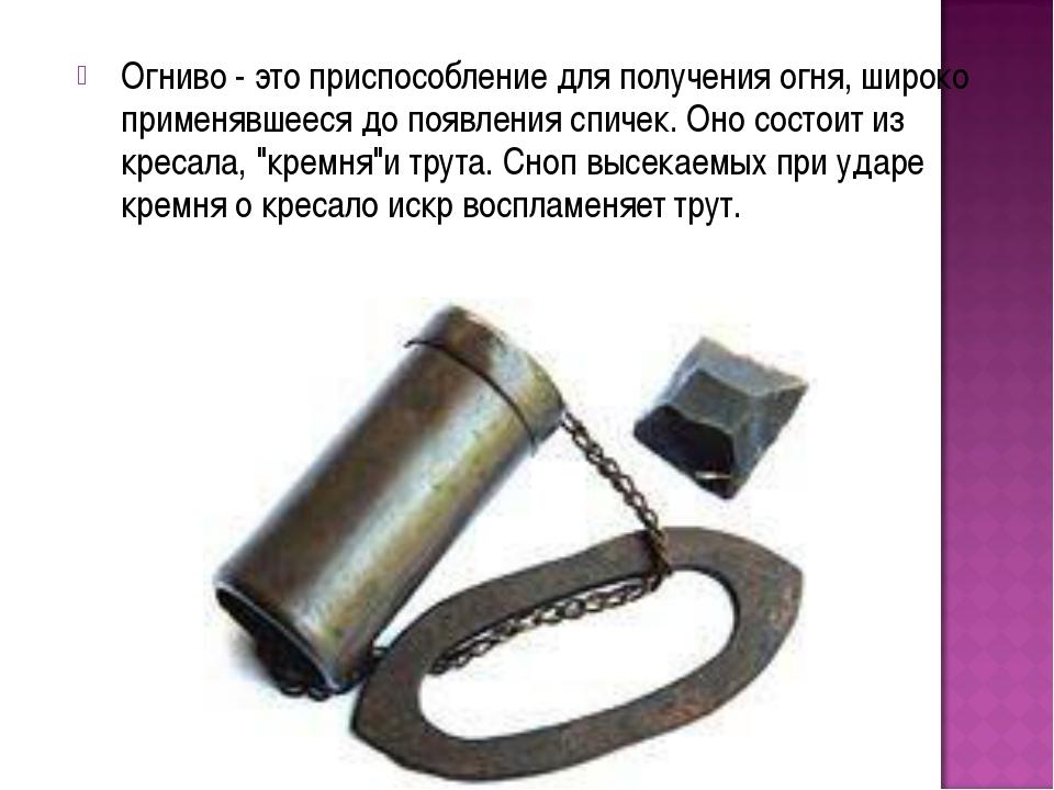 Огниво - это приспособление для получения огня, широко применявшееся до появл...