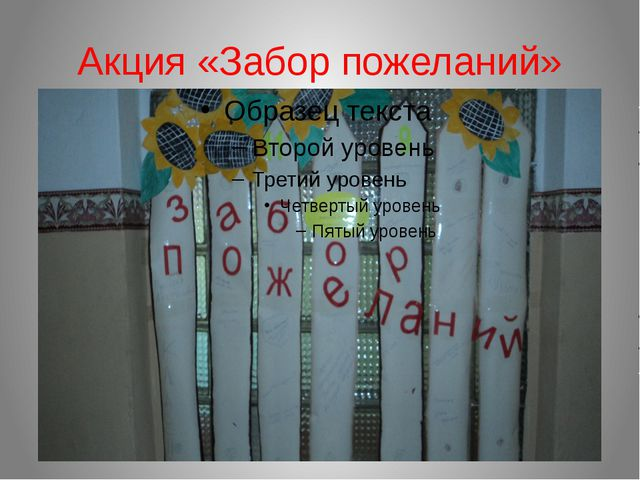 Акция «Забор пожеланий»