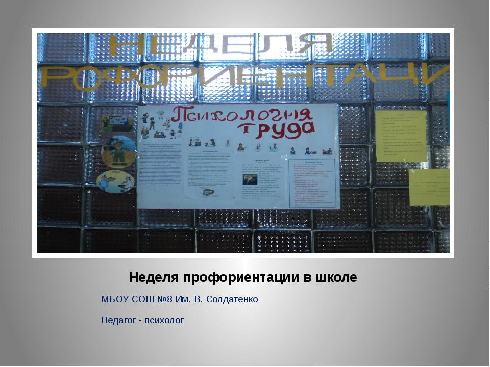 Неделя профориентации в школе МБОУ СОШ №8 Им. В. Солдатенко Педагог - психолог