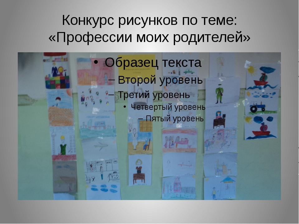 Конкурс рисунков по теме: «Профессии моих родителей»