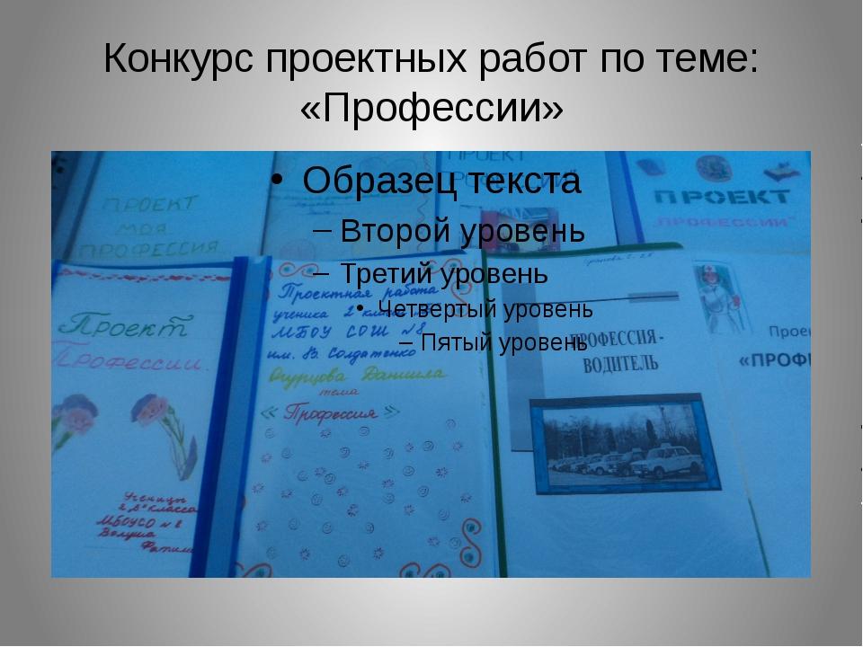 Конкурс проектных работ по теме: «Профессии»