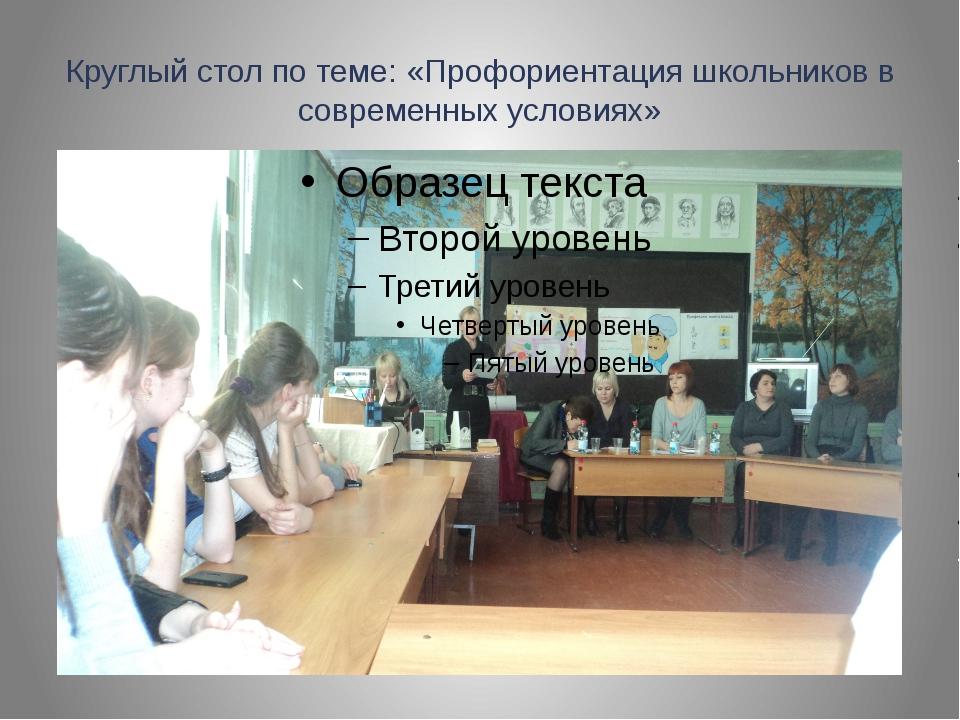 Круглый стол по теме: «Профориентация школьников в современных условиях»