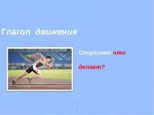 Глагол движения Спортсмен что делает? - - -