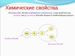 Химические свойства Аминокислоты, являясь амфотерными соединениями, могут про