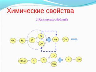 Химические свойства NH2 R1 О O C NH3Cl R1 О ONa C Na OH 2.Кислотные свойства