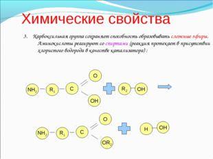 Химические свойства 3. Карбоксильная группа сохраняет способность образовыват