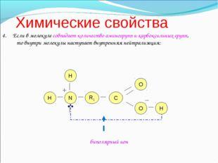 Химические свойства 4. Если в молекуле совпадает количество аминогрупп и карб