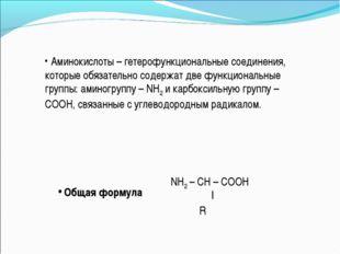 Аминокислоты – гетерофункциональные соединения, которые обязательно содержат