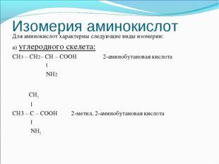 Изомерия аминокислот Для аминокислот характерны следующие виды изомерии: а) у