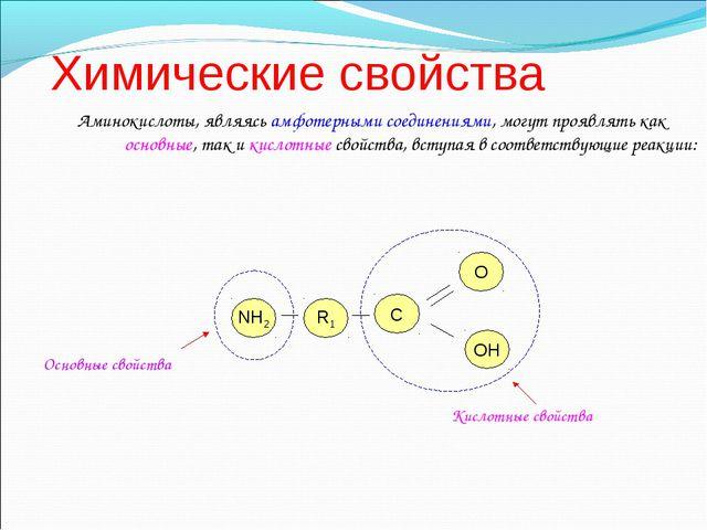 Химические свойства Аминокислоты, являясь амфотерными соединениями, могут про...