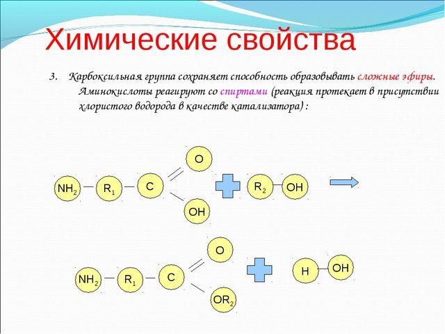 Химические свойства 3. Карбоксильная группа сохраняет способность образовыват...
