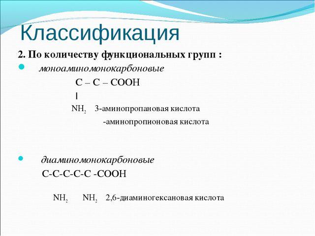 Классификация 2. По количеству функциональных групп : моноаминомонокарбоновые...