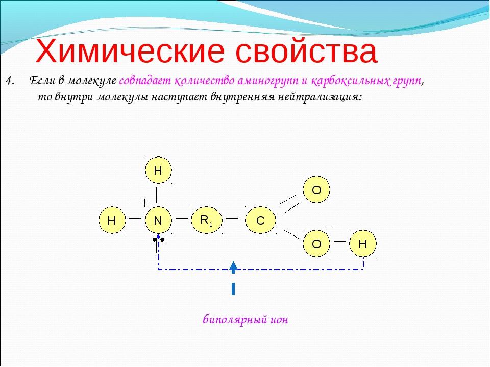 Химические свойства 4. Если в молекуле совпадает количество аминогрупп и карб...