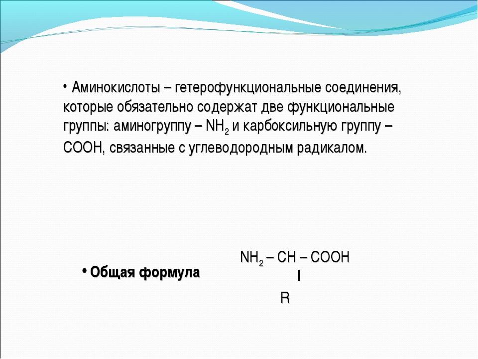Аминокислоты – гетерофункциональные соединения, которые обязательно содержат...