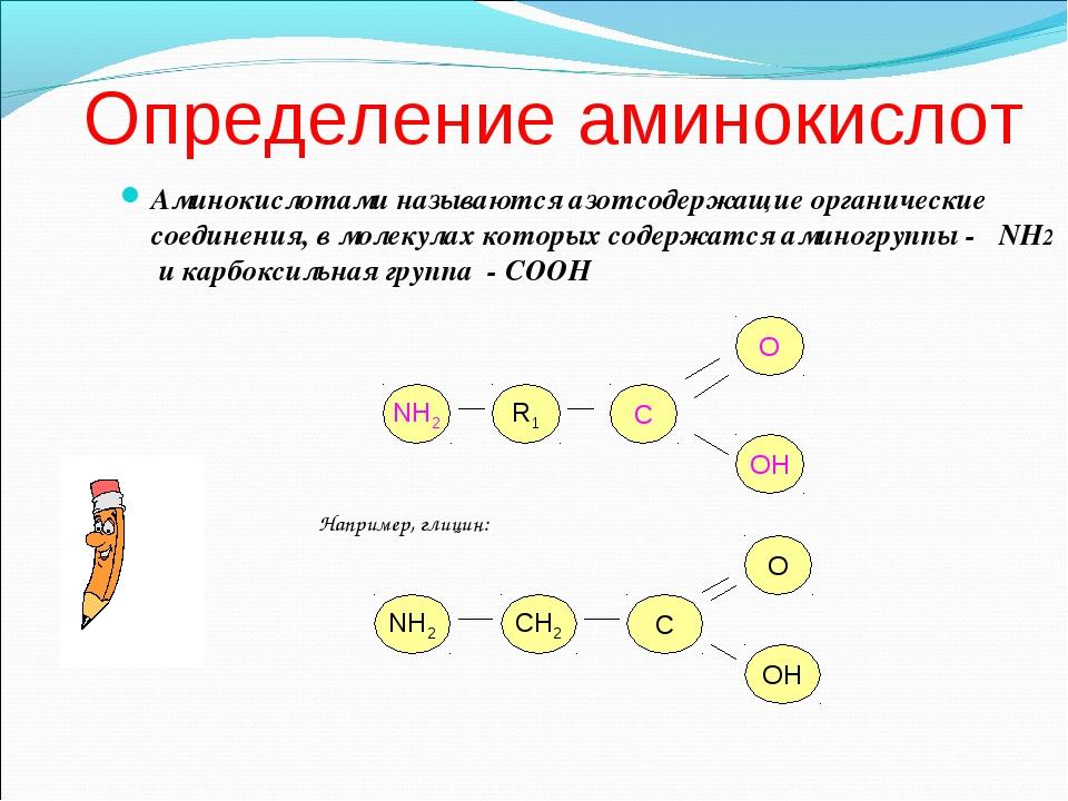 Определение аминокислот Аминокислотами называются азотсодержащие органические...