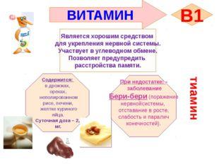ВИТАМИН B1 Является хорошим средством для укрепления нервной системы. Участву