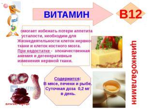 ВИТАМИН B12 цианкобаламин Помогает избежать потери аппетита и усталости, необ