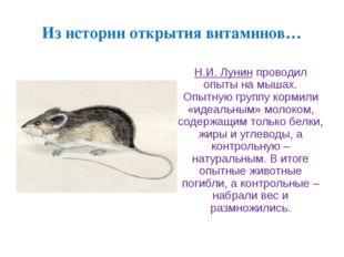 Из истории открытия витаминов… Н.И. Лунин проводил опыты на мышах. Опытную гр