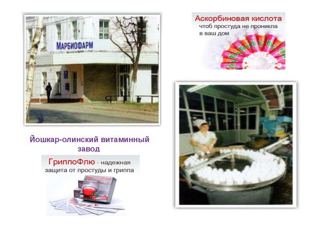 Йошкар-олинский витаминный завод