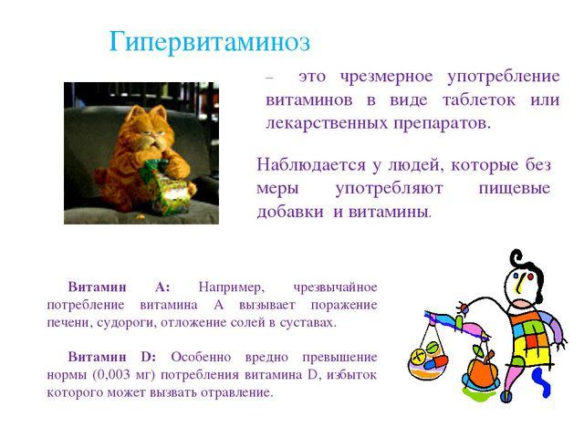 Гипервитаминоз Наблюдается у людей, которые без меры употребляют пищевые доба...