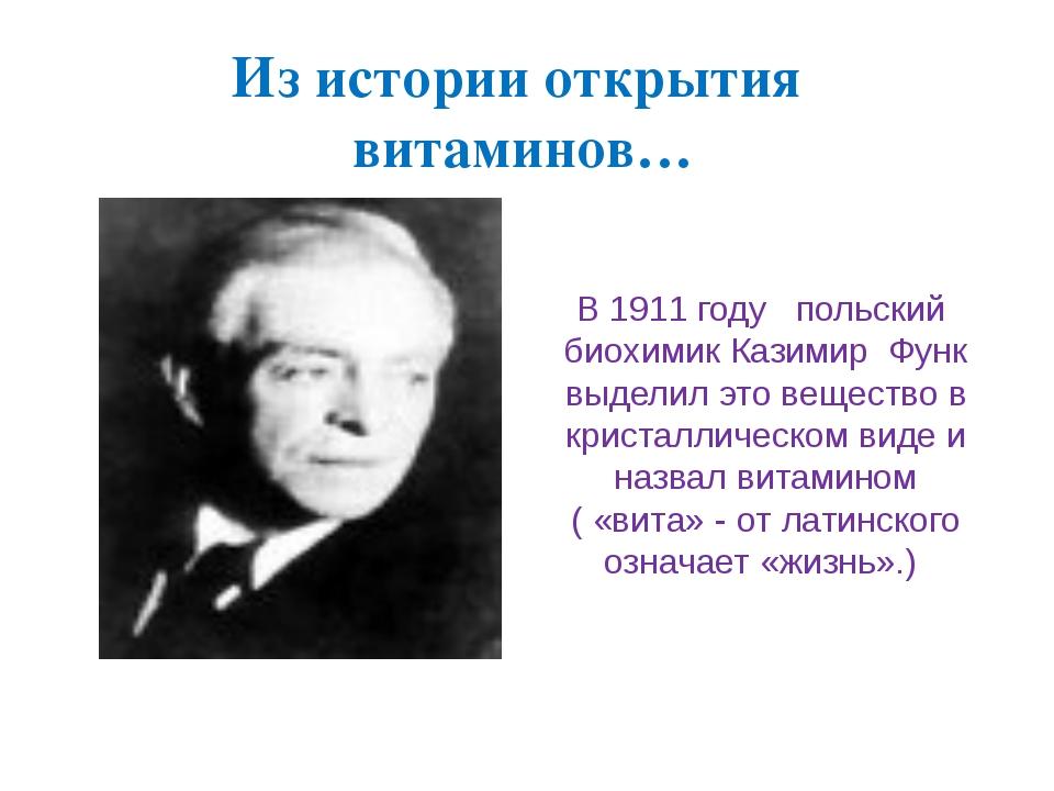 Из истории открытия витаминов… В 1911 году польский биохимик Казимир Функ выд...