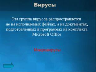 Эта группа вирусов распространяется не на исполняемых файлах, а на документах