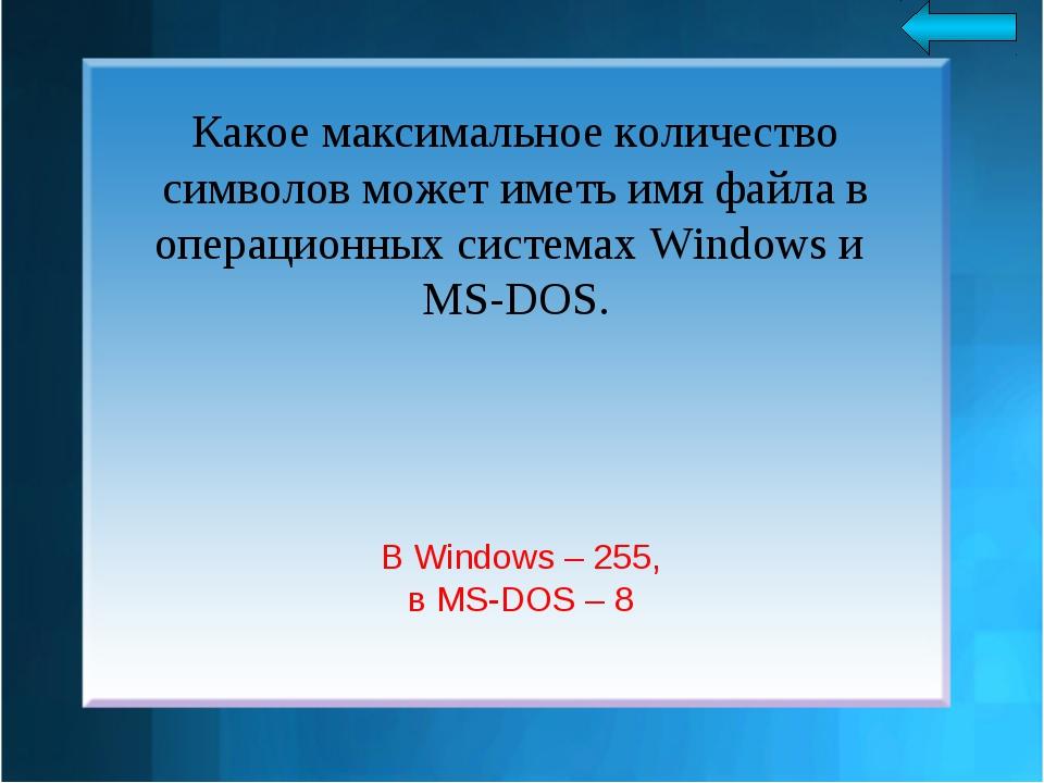 Какое максимальное количество символов может иметь имя файла в операционных с...