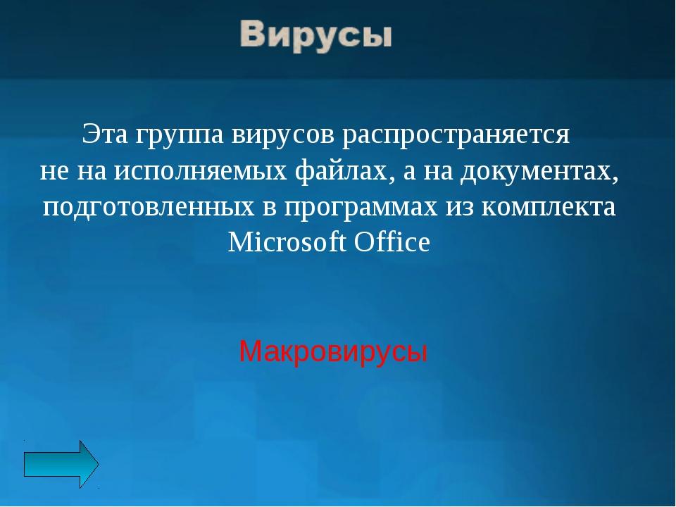 Эта группа вирусов распространяется не на исполняемых файлах, а на документах...