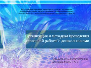Организация и методика проведения словарной работы с дошкольниками Аркадьева