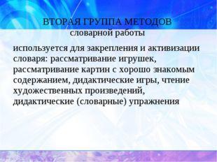 ВТОРАЯ ГРУППА МЕТОДОВ словарной работы используется для закрепления и активиз