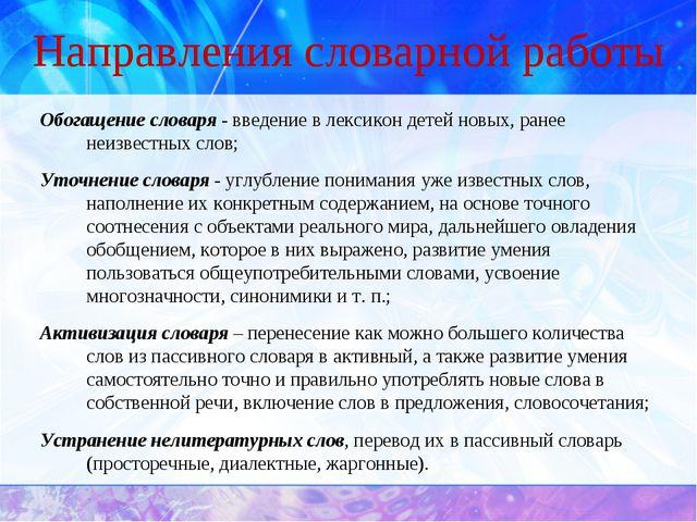 Направления словарной работы Обогащение словаря - введение в лексикон детей н...