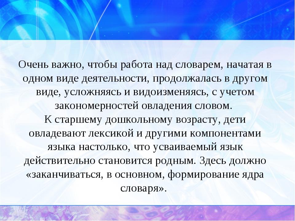 Методика раьоты над словарем