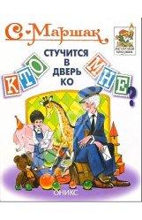 http://go2.imgsmail.ru/imgpreview?key=http%3A//img2.labirint.ru/books/14540/big.jpg&mb=imgdb_preview_1272