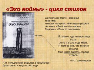 «Эхо войны» - цикл стихов Центральное место – военная тематика: «Нашим матеря